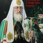 Патриарх Московский и Всея Руси Кирилл, 80х100, холст, масло, 2010